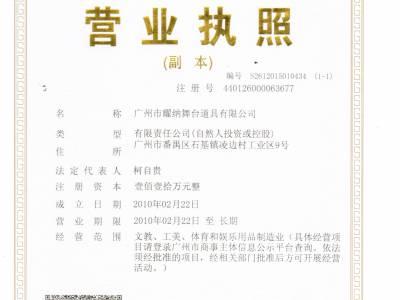 广州舞台桁架厂家多吗?