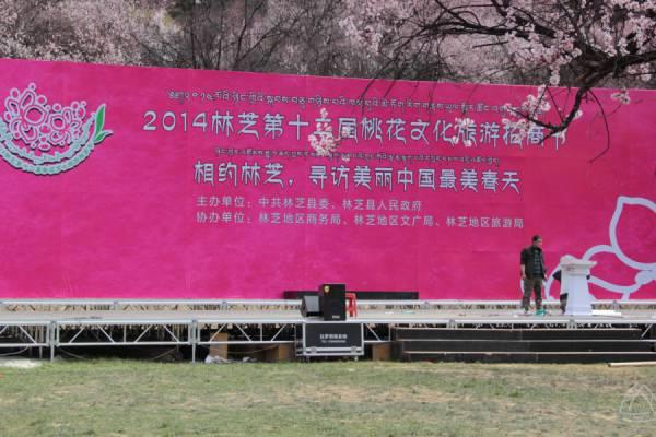 西藏旅游局林芝桃花节铝合金舞台