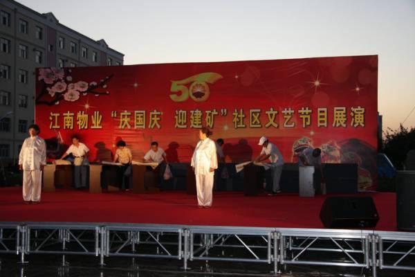 辽宁公司活动铝合金户外拼装舞台